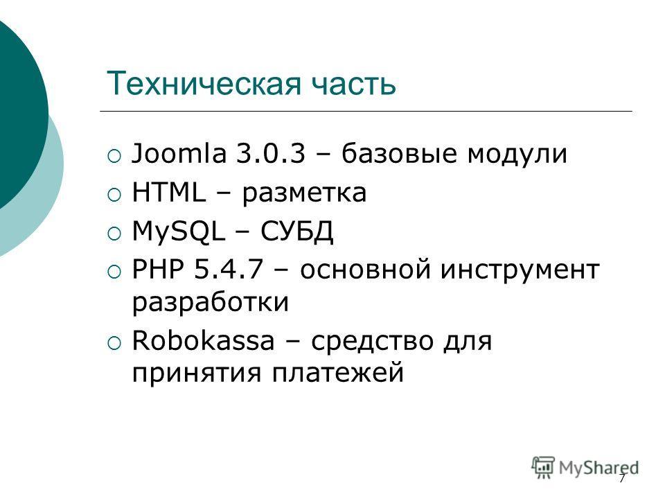 7 Техническая часть Joomla 3.0.3 – базовые модули HTML – разметка MySQL – СУБД PHP 5.4.7 – основной инструмент разработки Robokassa – средство для принятия платежей