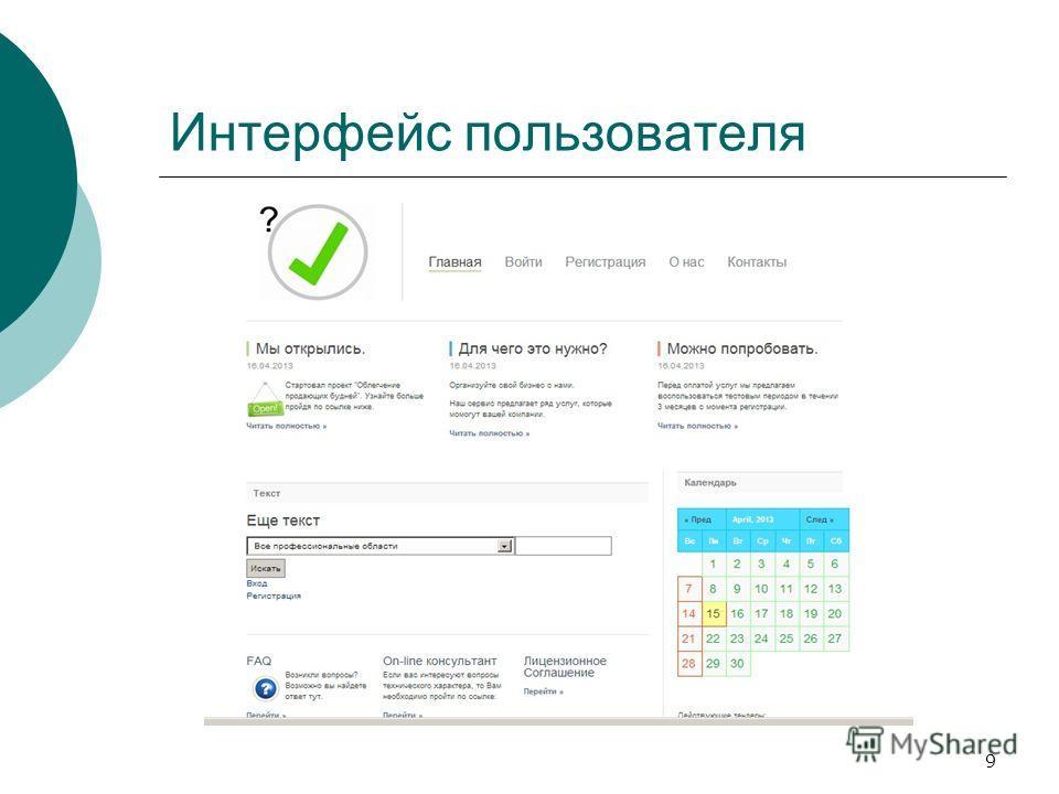 9 Интерфейс пользователя