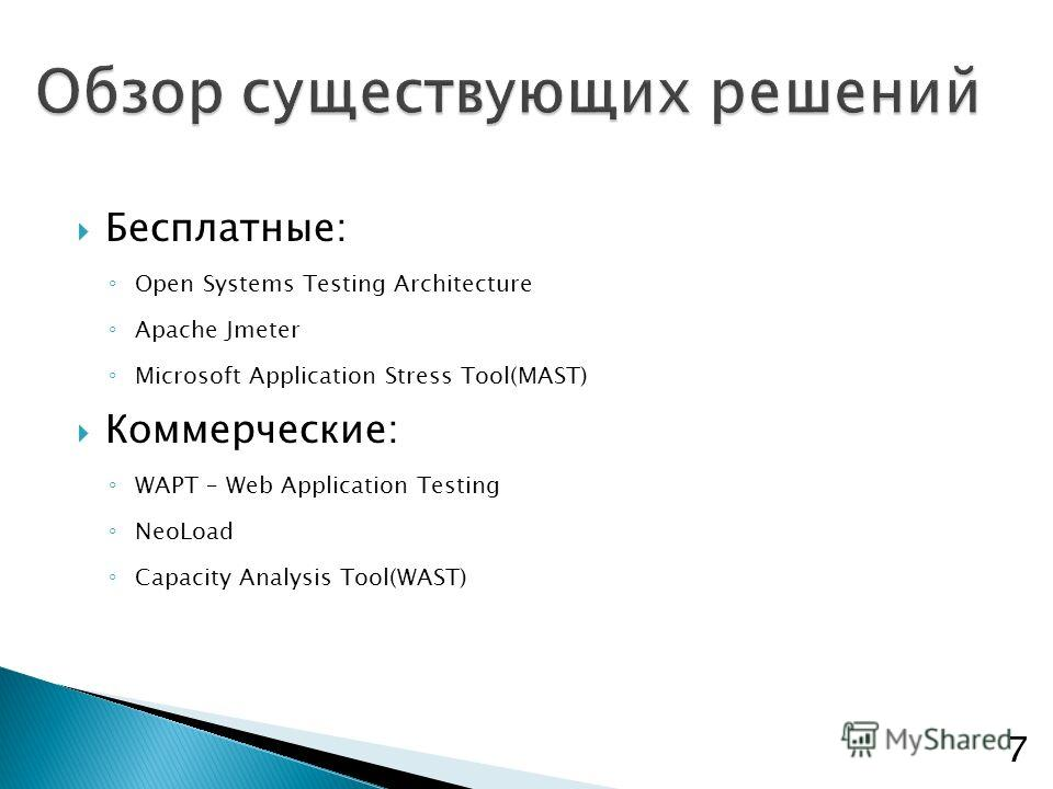 Бесплатные: Open Systems Testing Architecture Apache Jmeter Microsoft Application Stress Tool(MAST) Коммерческие: WAPT – Web Application Testing NeoLoad Capacity Analysis Tool(WAST) 7