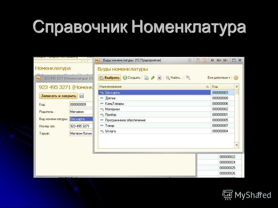 Презентация на тему Разработка автоматизированной системы учета  10