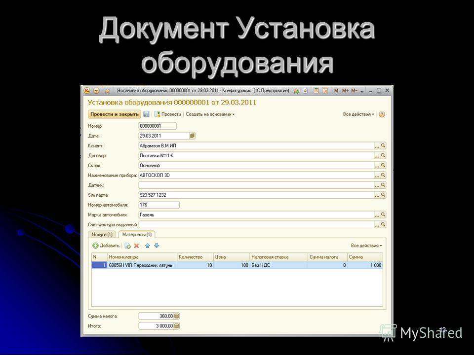 Документ Установка оборудования 12