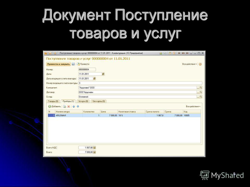 Презентация на тему Разработка автоматизированной системы учета  8 Документ Поступление товаров и услуг 8
