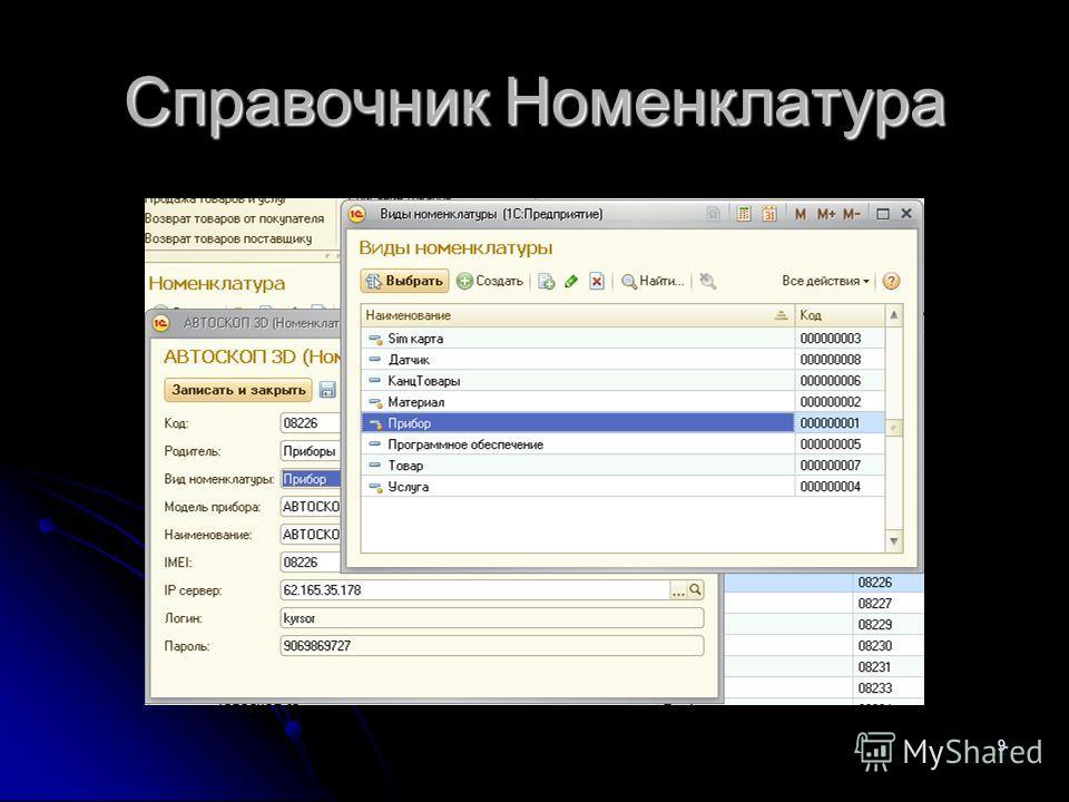 Презентация на тему Разработка автоматизированной системы учета  9 Справочник Номенклатура 9