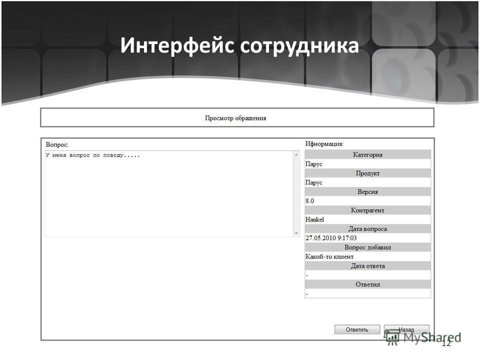 Интерфейс сотрудника 12