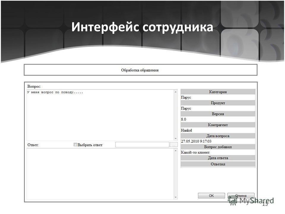 Интерфейс сотрудника 13