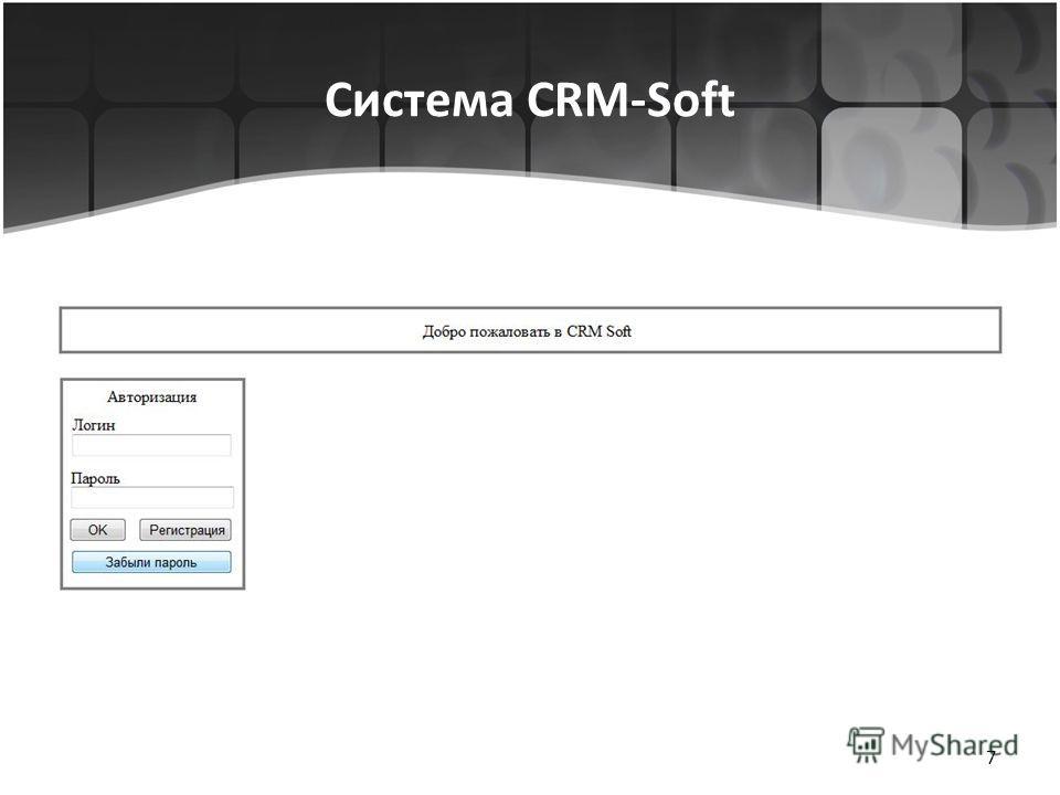 Система CRM-Soft 7