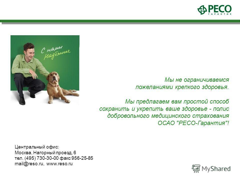 Мы не ограничиваемся пожеланиями крепкого здоровья. Мы предлагаем вам простой способ сохранить и укрепить ваше здоровье - полис добровольного медицинского страхования ОСАО