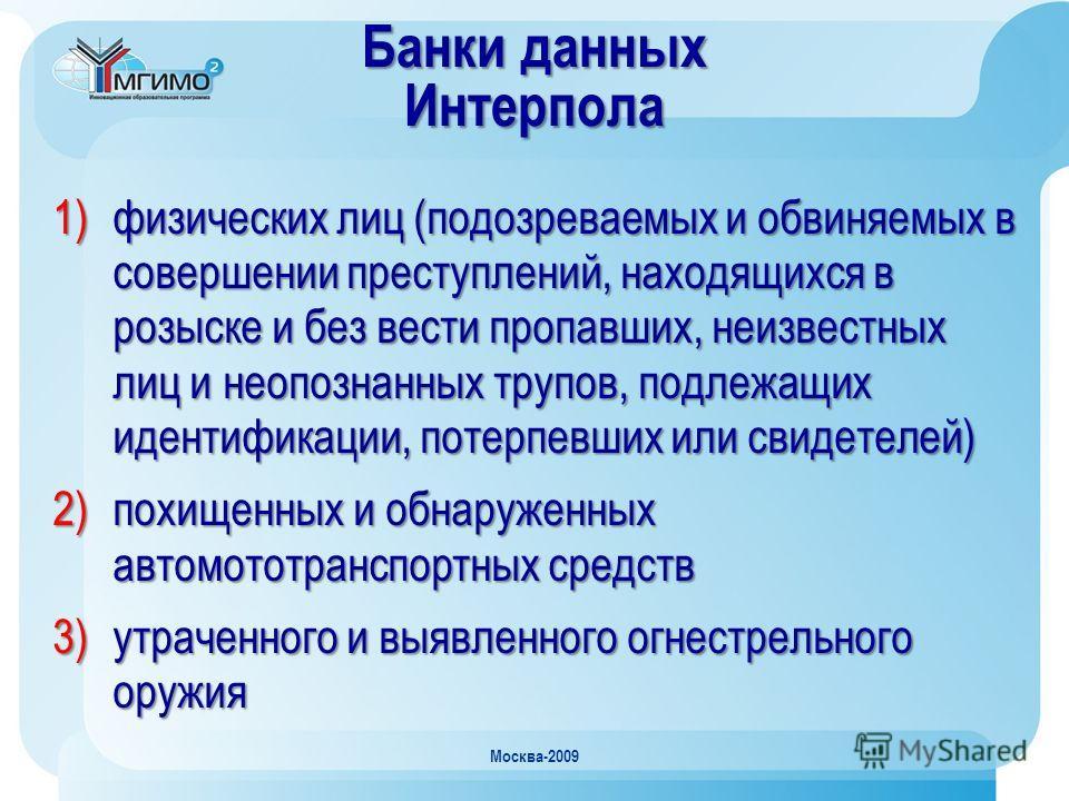 Москва-2009 1)физических лиц (подозреваемых и обвиняемых в совершении преступлений, находящихся в розыске и без вести пропавших, неизвестных лиц и неопознанных трупов, подлежащих идентификации, потерпевших или свидетелей) 2)похищенных и обнаруженных
