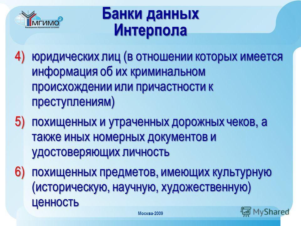 Москва-2009 4)юридических лиц (в отношении которых имеется информация об их криминальном происхождении или причастности к преступлениям) 5)похищенных и утраченных дорожных чеков, а также иных номерных документов и удостоверяющих личность 6)похищенных