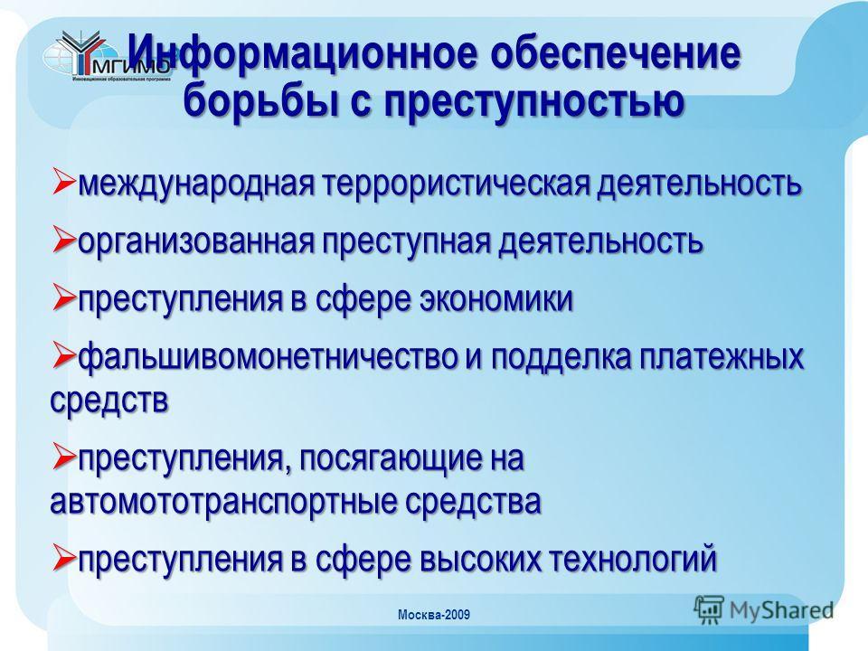 Москва-2009 международная террористическая деятельность организованная преступная деятельность организованная преступная деятельность преступления в сфере экономики преступления в сфере экономики фальшивомонетничество и подделка платежных средств фал