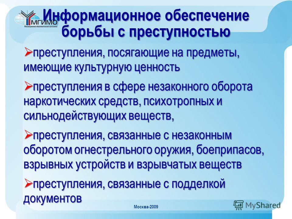 Москва-2009 преступления, посягающие на предметы, имеющие культурную ценность преступления, посягающие на предметы, имеющие культурную ценность преступления в сфере незаконного оборота наркотических средств, психотропных и сильнодействующих веществ,