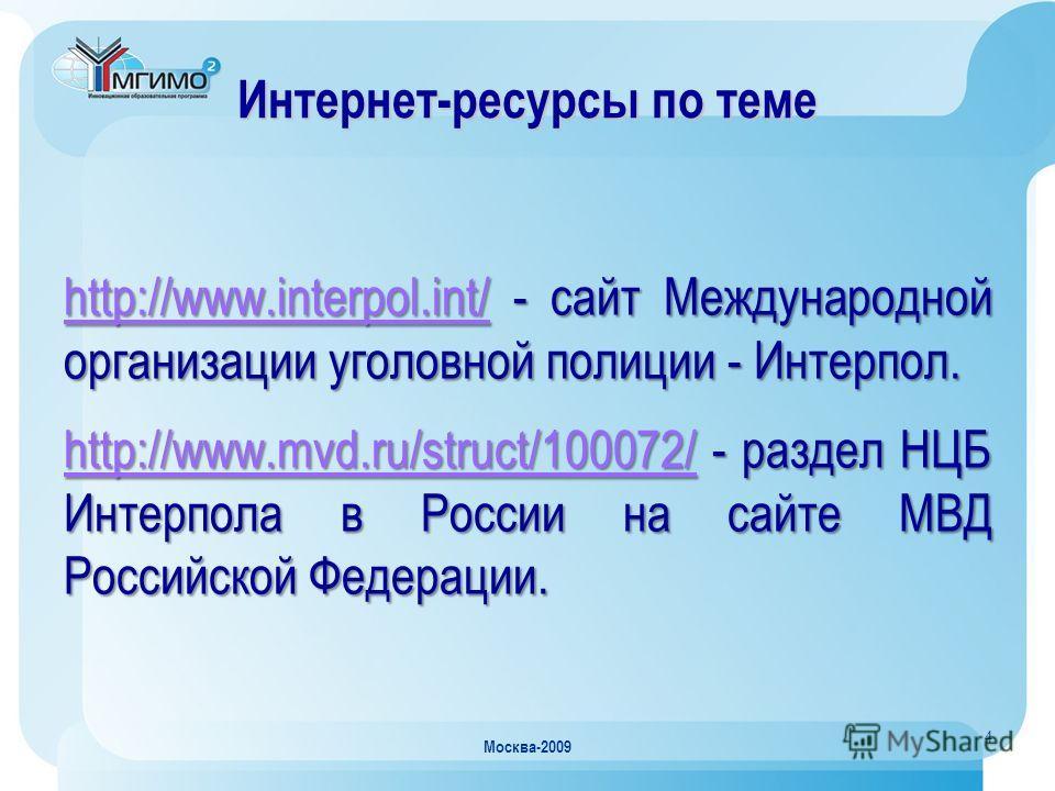 4 Москва-2009 Интернет-ресурсы по теме http://www.interpol.int/http://www.interpol.int/ - сайт Международной организации уголовной полиции - Интерпол. http://www.interpol.int/ http://www.mvd.ru/struct/100072/http://www.mvd.ru/struct/100072/ - раздел