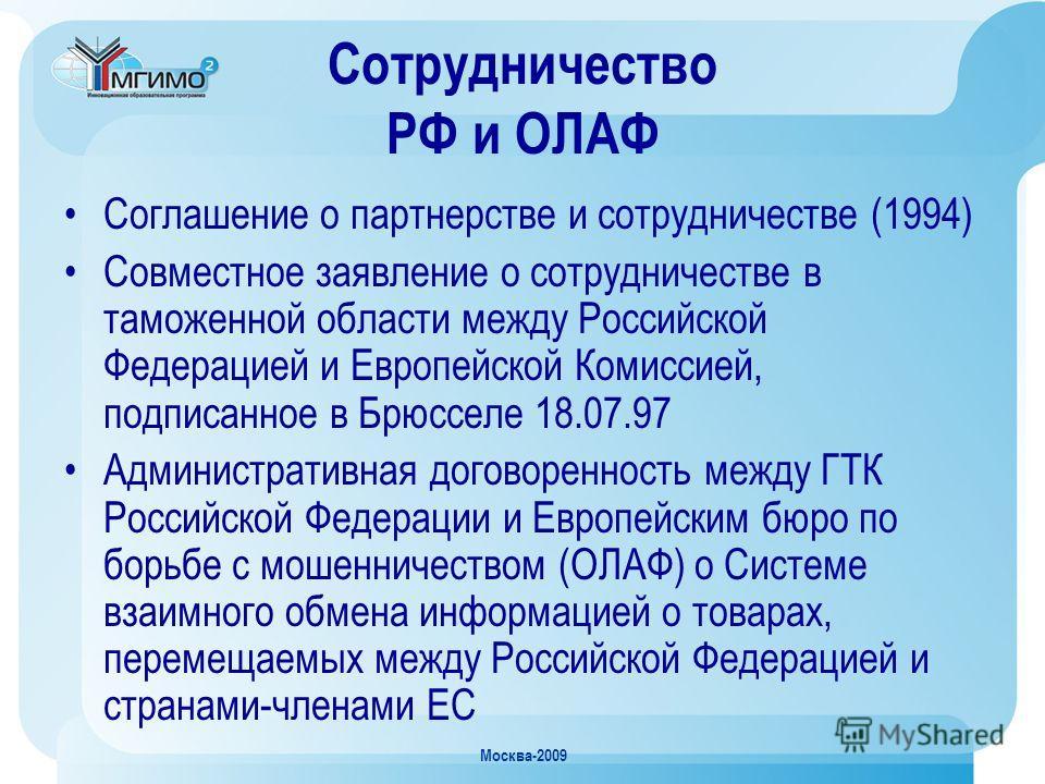 Москва-2009 Сотрудничество РФ и ОЛАФ Соглашение о партнерстве и сотрудничестве (1994) Совместное заявление о сотрудничестве в таможенной области между Российской Федерацией и Европейской Комиссией, подписанное в Брюсселе 18.07.97 Административная дог