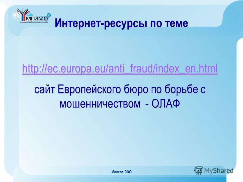 4 Москва-2009 Интернет-ресурсы по теме http://ec.europa.eu/anti_fraud/index_en.html сайт Европейского бюро по борьбе с мошенничеством - ОЛАФ