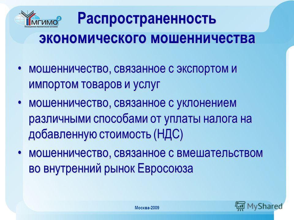 Москва-2009 Распространенность экономического мошенничества мошенничество, связанное с экспортом и импортом товаров и услугмошенничество, связанное с экспортом и импортом товаров и услуг мошенничество, связанное с уклонением различными способами от у