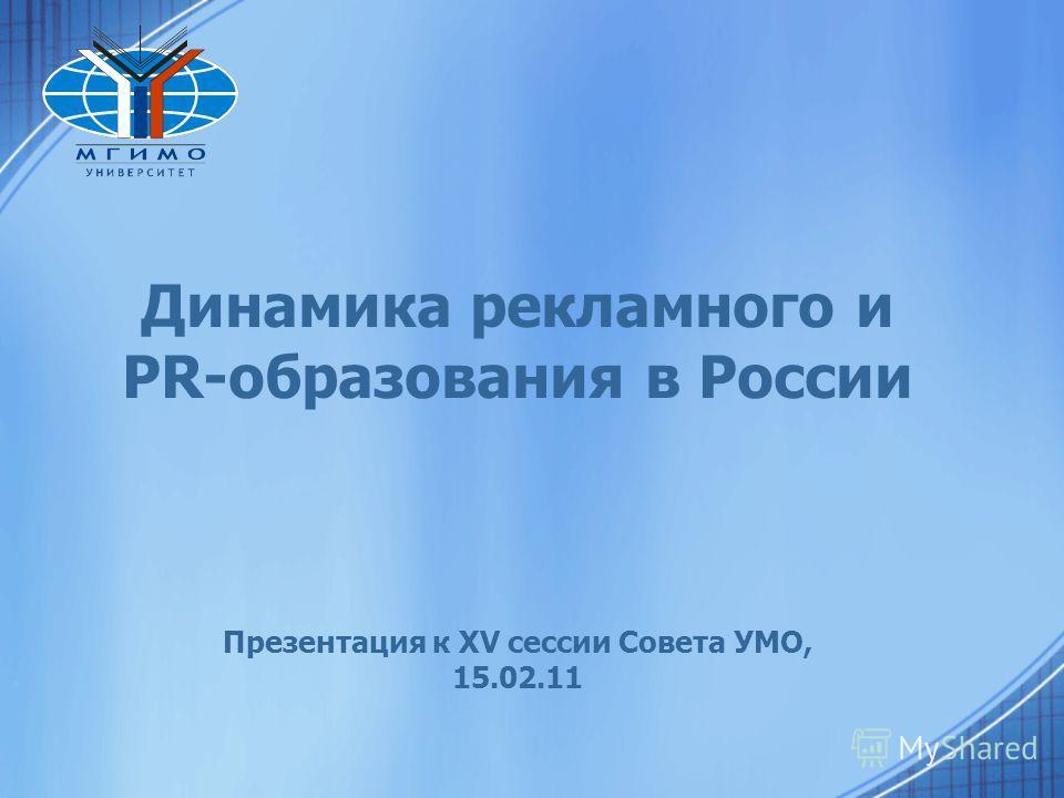 Динамика рекламного и PR-образования в России Презентация к XV сессии Совета УМО, 15.02.11