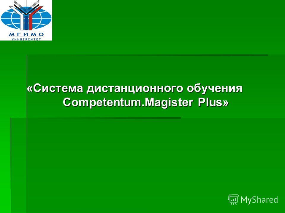 «Система дистанционного обучения Competentum.Magister Plus»