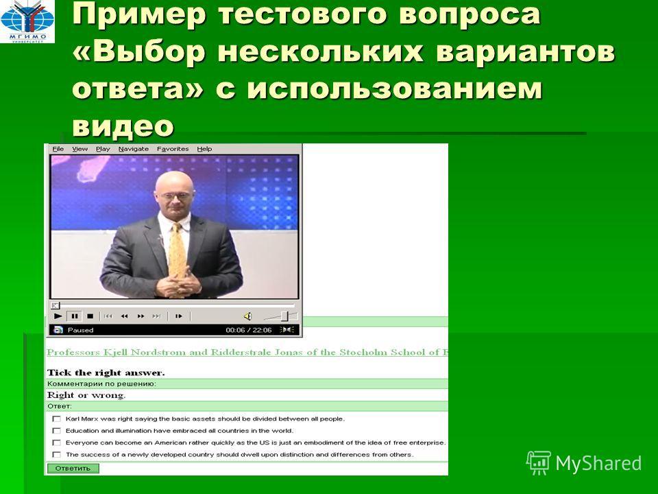Пример тестового вопроса «Выбор нескольких вариантов ответа» с использованием видео