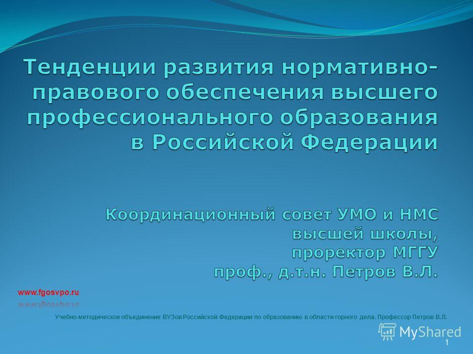 1 Учебно-методическое объединение ВУЗов Российской Федерации по образованию в области горного дела. Профессор Петров В.Л.