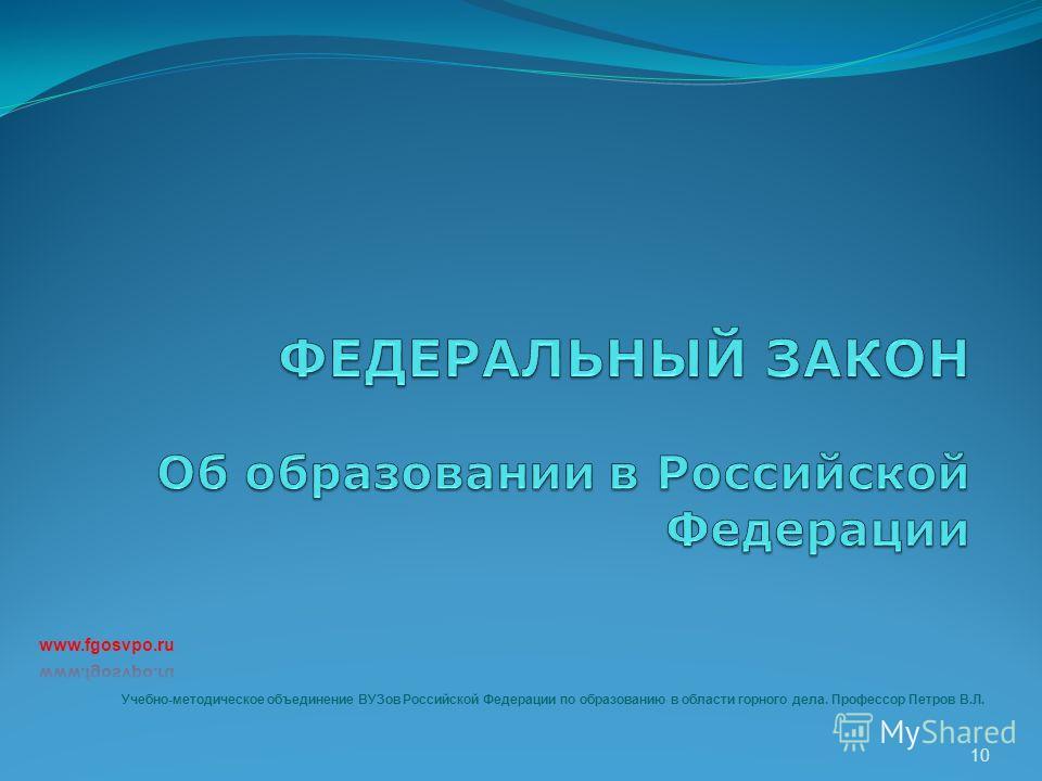 10 Учебно-методическое объединение ВУЗов Российской Федерации по образованию в области горного дела. Профессор Петров В.Л.