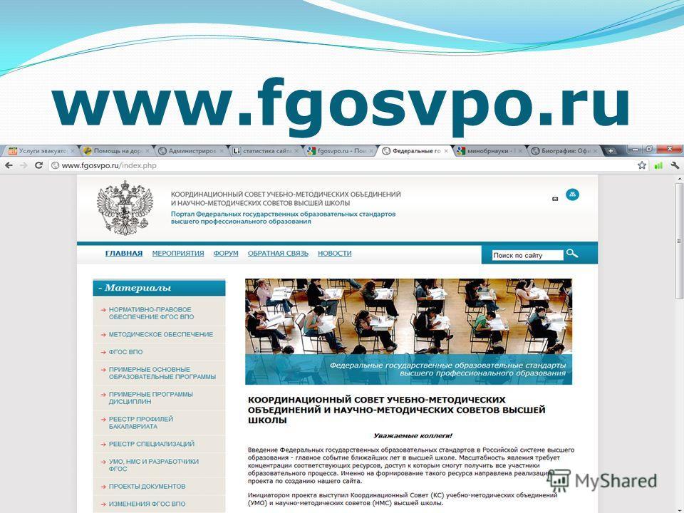 www.fgosvpo.ru 7