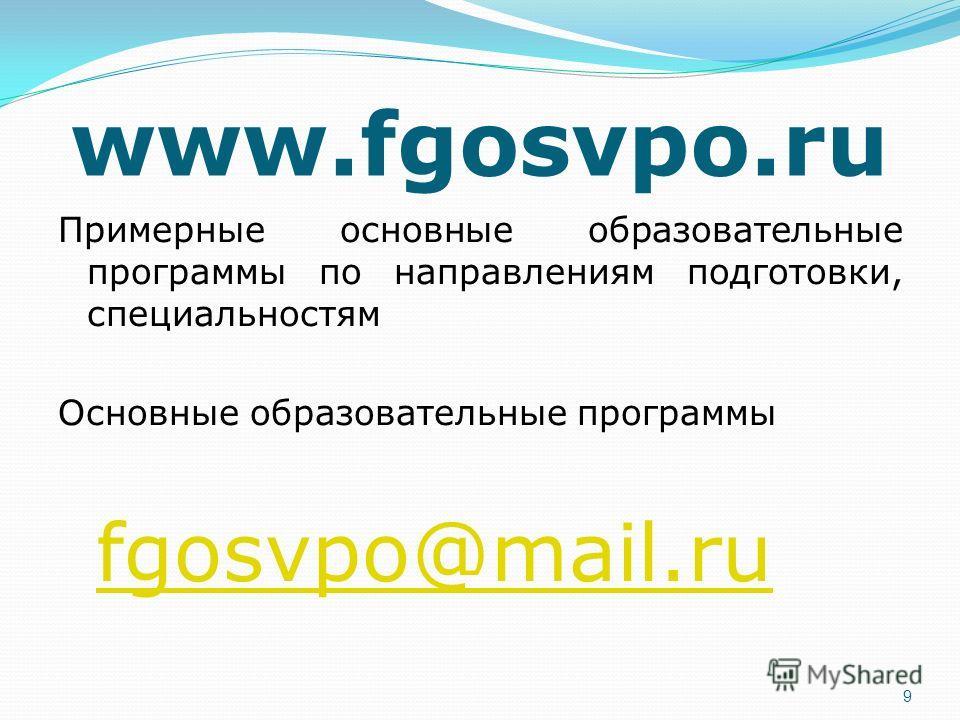 Примерные основные образовательные программы по направлениям подготовки, специальностям Основные образовательные программы fgosvpo@mail.ru 9