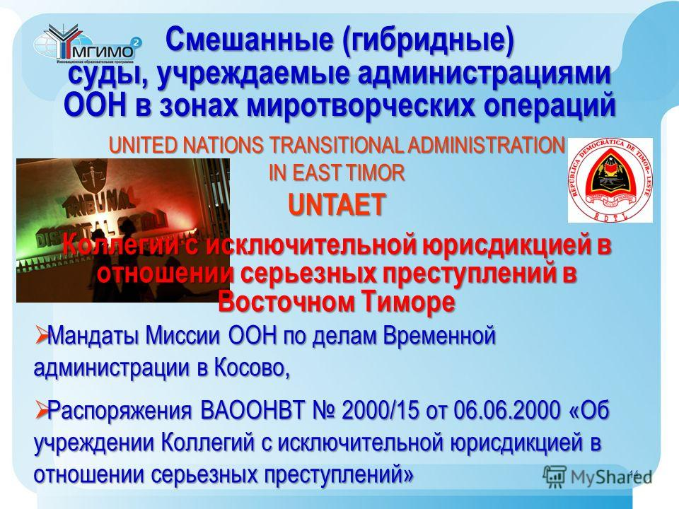 Смешанные (гибридные) суды, учреждаемые администрациями ООН в зонах миротворческих операций Коллегии с исключительной юрисдикцией в отношении серьезных преступлений в Восточном Тиморе Мандаты Миссии ООН по делам Временной администрации в Косово, Манд