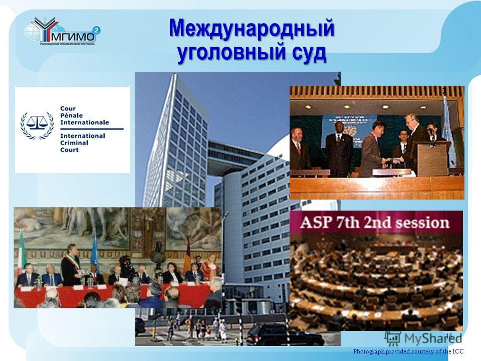 Международный уголовный суд Photograph provided courtesy of the ICС 16