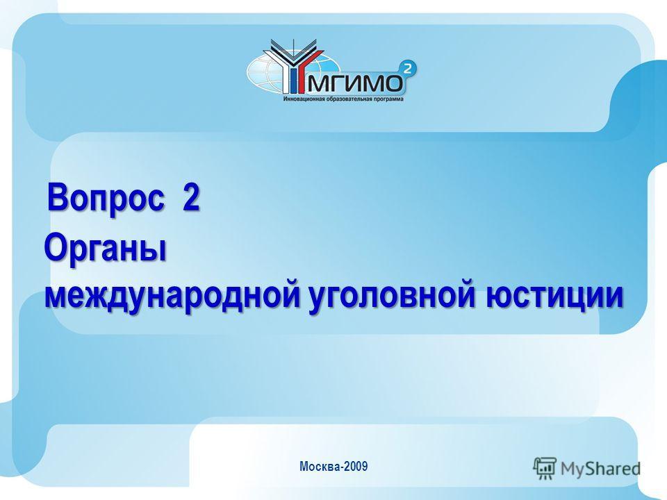 Москва-2009 Вопрос 2 Органы международной уголовной юстиции
