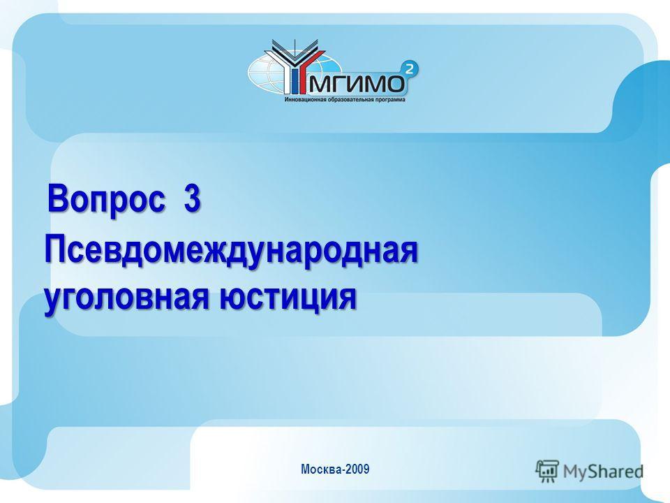 Москва-2009 Вопрос 3 Псевдомеждународная уголовная юстиция