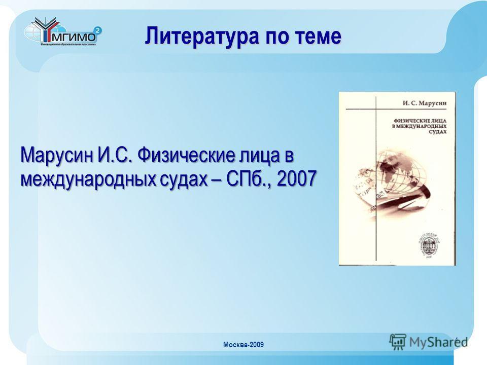 4 Москва-2009 Литература по теме Марусин И.С. Физические лица в международных судах – СПб., 2007
