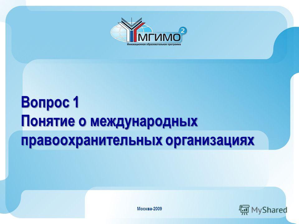 Москва-2009 Вопрос 1 Понятие о международных правоохранительных организациях