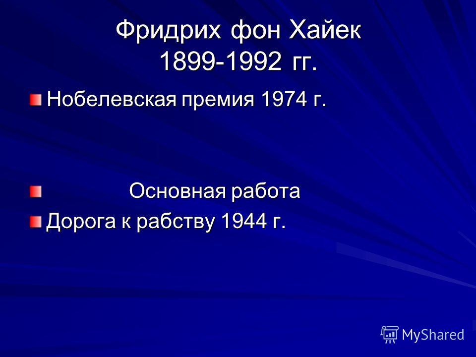 Фридрих фон Хайек 1899-1992 гг. Нобелевская премия 1974 г. Основная работа Основная работа Дорога к рабству 1944 г.