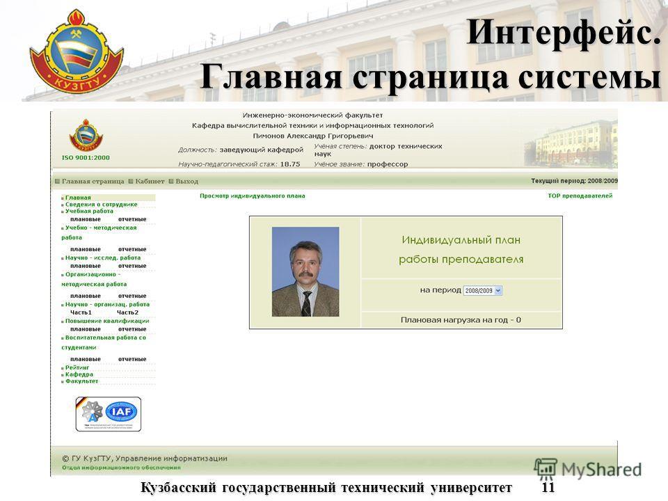 Кузбасский государственный технический университет11 Интерфейс. Главная страница системы