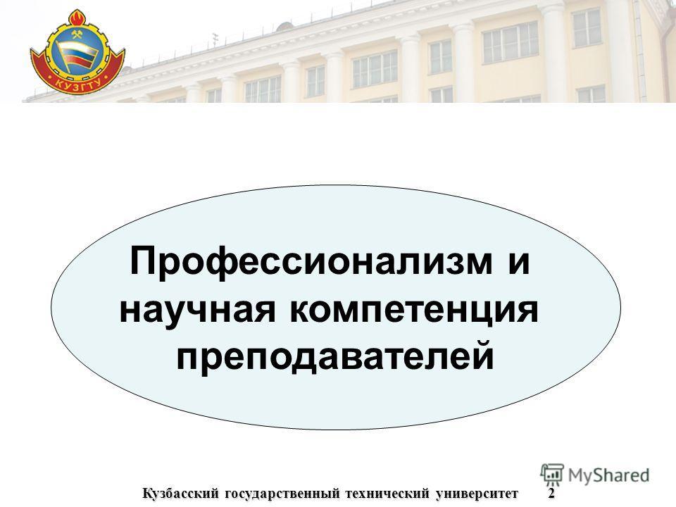 Кузбасский государственный технический университет2 Профессионализм и научная компетенция преподавателей