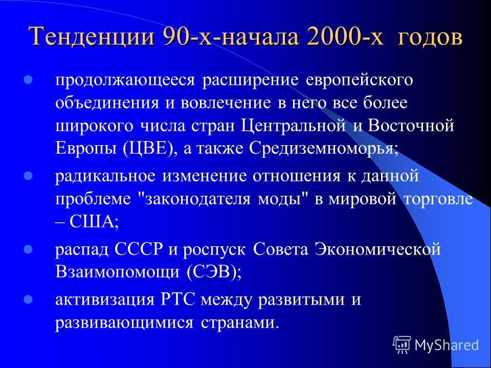 Тенденции 90-х-начала 2000-х годов продолжающееся расширение европейского объединения и вовлечение в него все более широкого числа стран Центральной и Восточной Европы (ЦВЕ), а также Средиземноморья; радикальное изменение отношения к данной проблеме