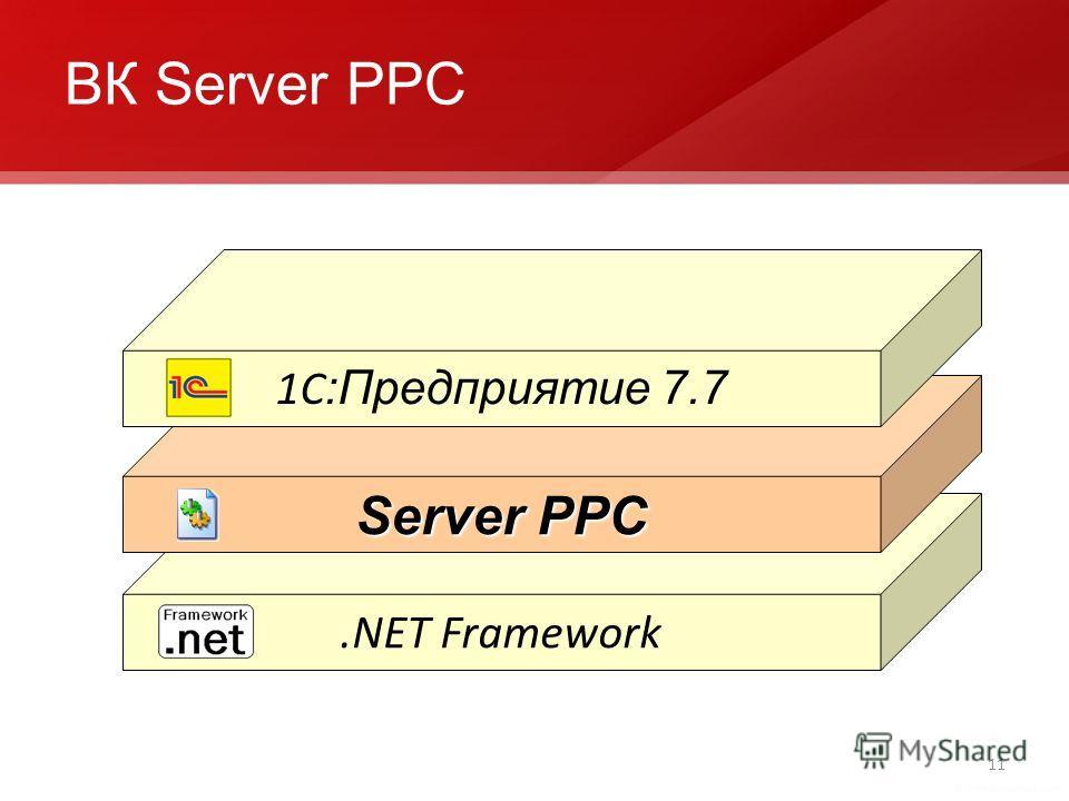 11 ВК Server PPC.NET Framework Server PPC 1C :Предприятие 7.7