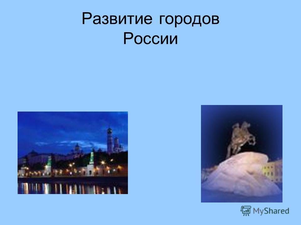 Развитие городов России