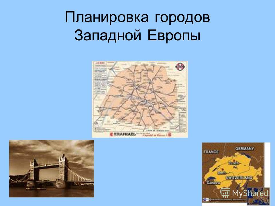 Планировка городов Западной Европы