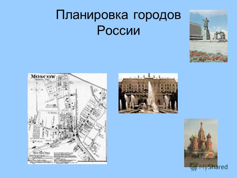Планировка городов России