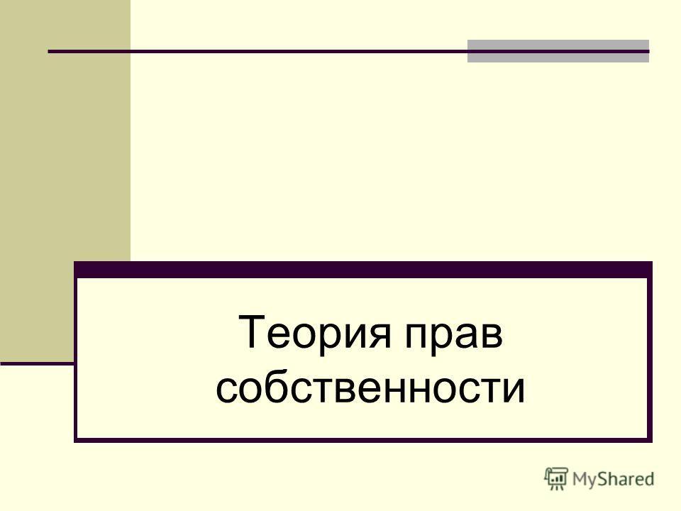 Теория прав собственности