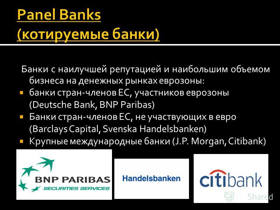 Банки с наилучшей репутацией и наибольшим объемом бизнеса на денежных рынках еврозоны: банки стран-членов ЕС, участников еврозоны (Deutsche Bank, BNP Paribas) Банки стран-членов ЕС, не участвующих в евро (Barclays Capital, Svenska Handelsbanken) Круп