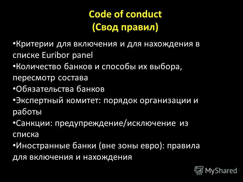 Code of conduct (Свод правил) Критерии для включения и для нахождения в списке Euribor panel Количество банков и способы их выбора, пересмотр состава Обязательства банков Экспертный комитет: порядок организации и работы Санкции: предупреждение/исключ