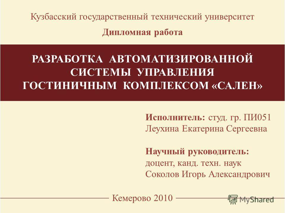 Презентация на тему РАЗРАБОТКА АВТОМАТИЗИРОВАННОЙ СИСТЕМЫ  1 РАЗРАБОТКА АВТОМАТИЗИРОВАННОЙ СИСТЕМЫ УПРАВЛЕНИЯ ГОСТИНИЧНЫМ КОМПЛЕКСОМ САЛЕН Кемерово 2010 Дипломная работа
