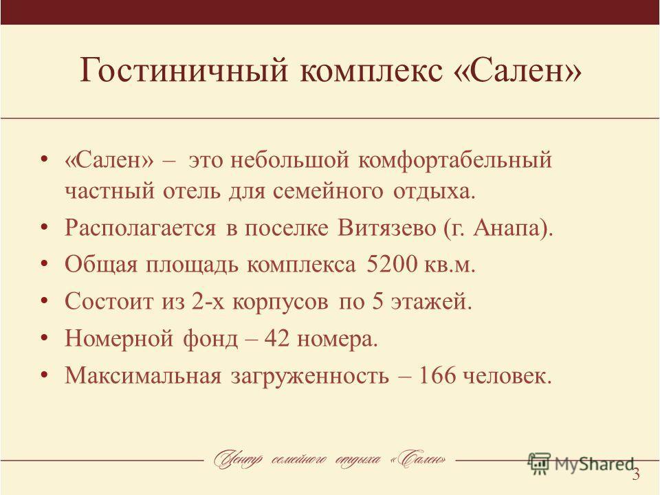 Презентация на тему РАЗРАБОТКА АВТОМАТИЗИРОВАННОЙ СИСТЕМЫ  3 Гостиничный