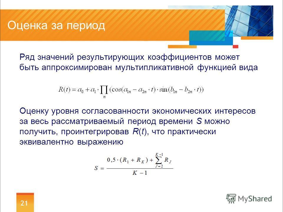 Оценка за период Ряд значений результирующих коэффициентов может быть аппроксимирован мультипликативной функцией вида Оценку уровня согласованности экономических интересов за весь рассматриваемый период времени S можно получить, проинтегрировав R(t),