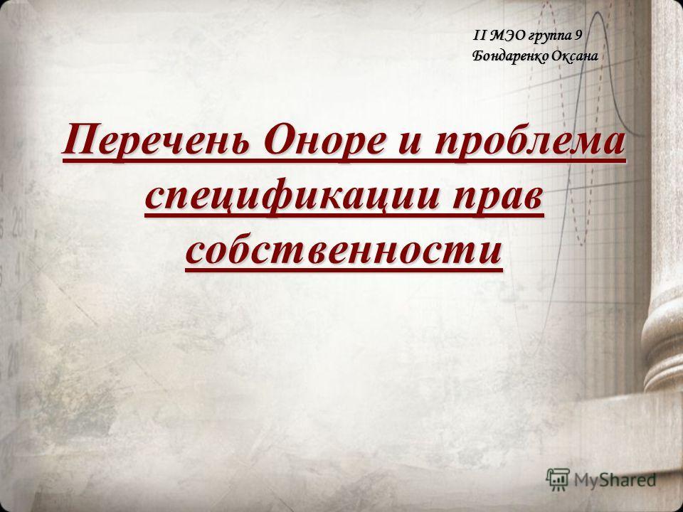Перечень Оноре и проблема спецификации прав собственности II МЭО группа 9 Бондаренко Оксана