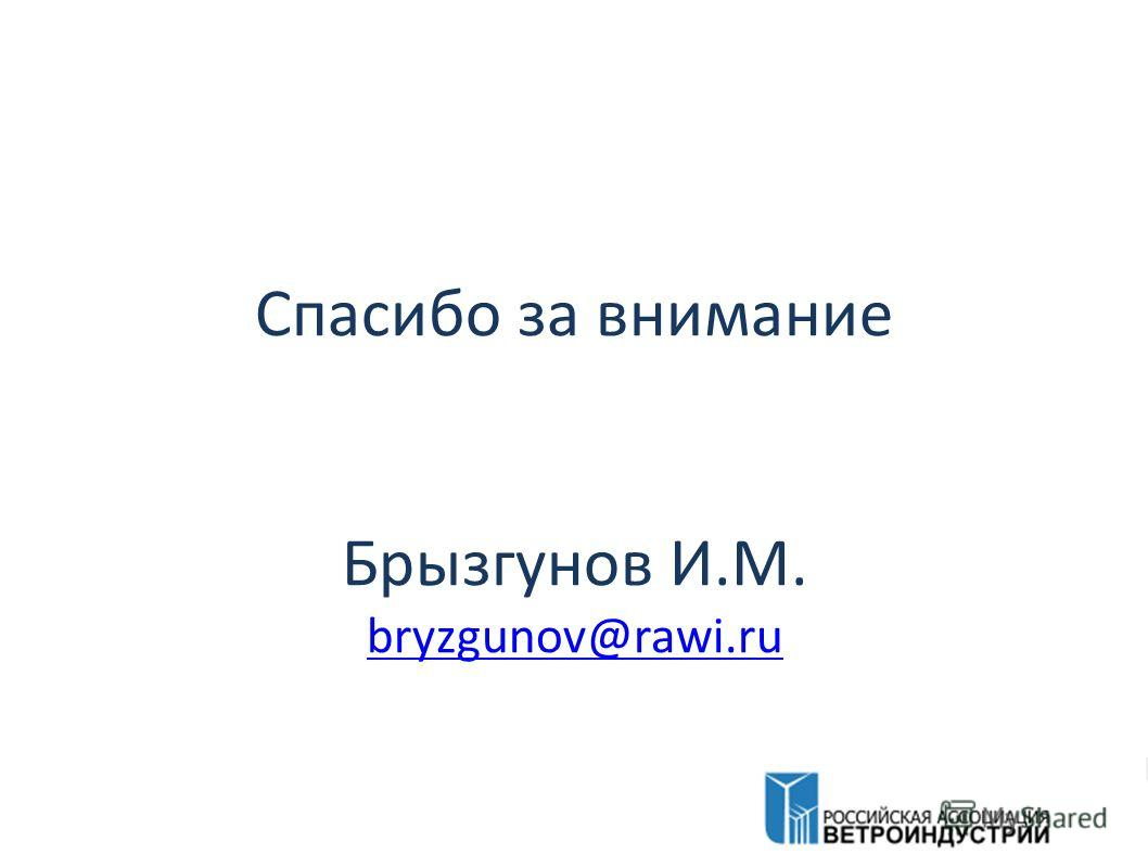 Спасибо за внимание Брызгунов И.М. bryzgunov@rawi.ru bryzgunov@rawi.ru