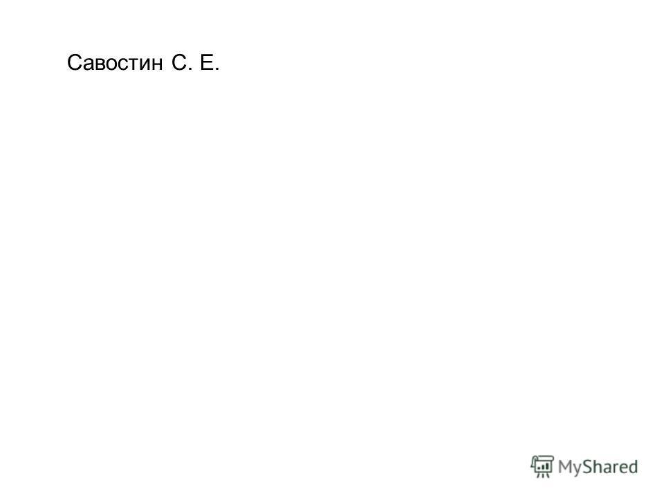 Савостин С. Е.
