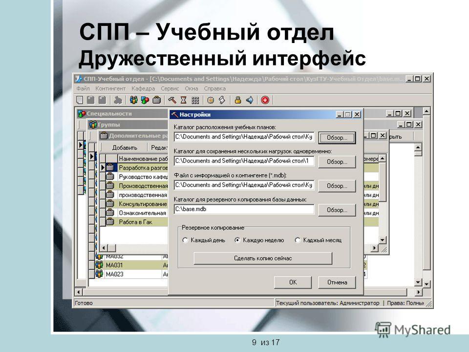 9 из 17 СПП – Учебный отдел Дружественный интерфейс